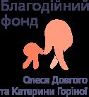 Благодійний фонд Олеся Довгого та Катерини Горіної