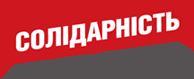 Блок Петра Порошенка «Солідарність»