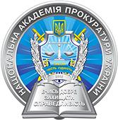 Національної академії прокуратури України
