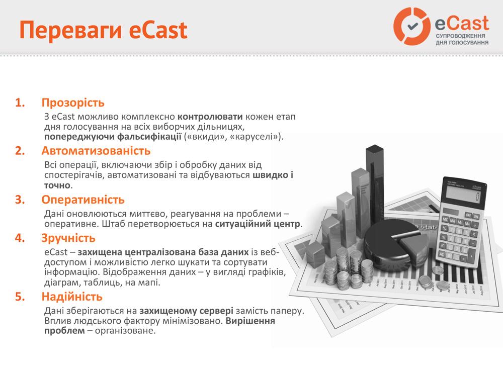 8_pdfsam_eCast