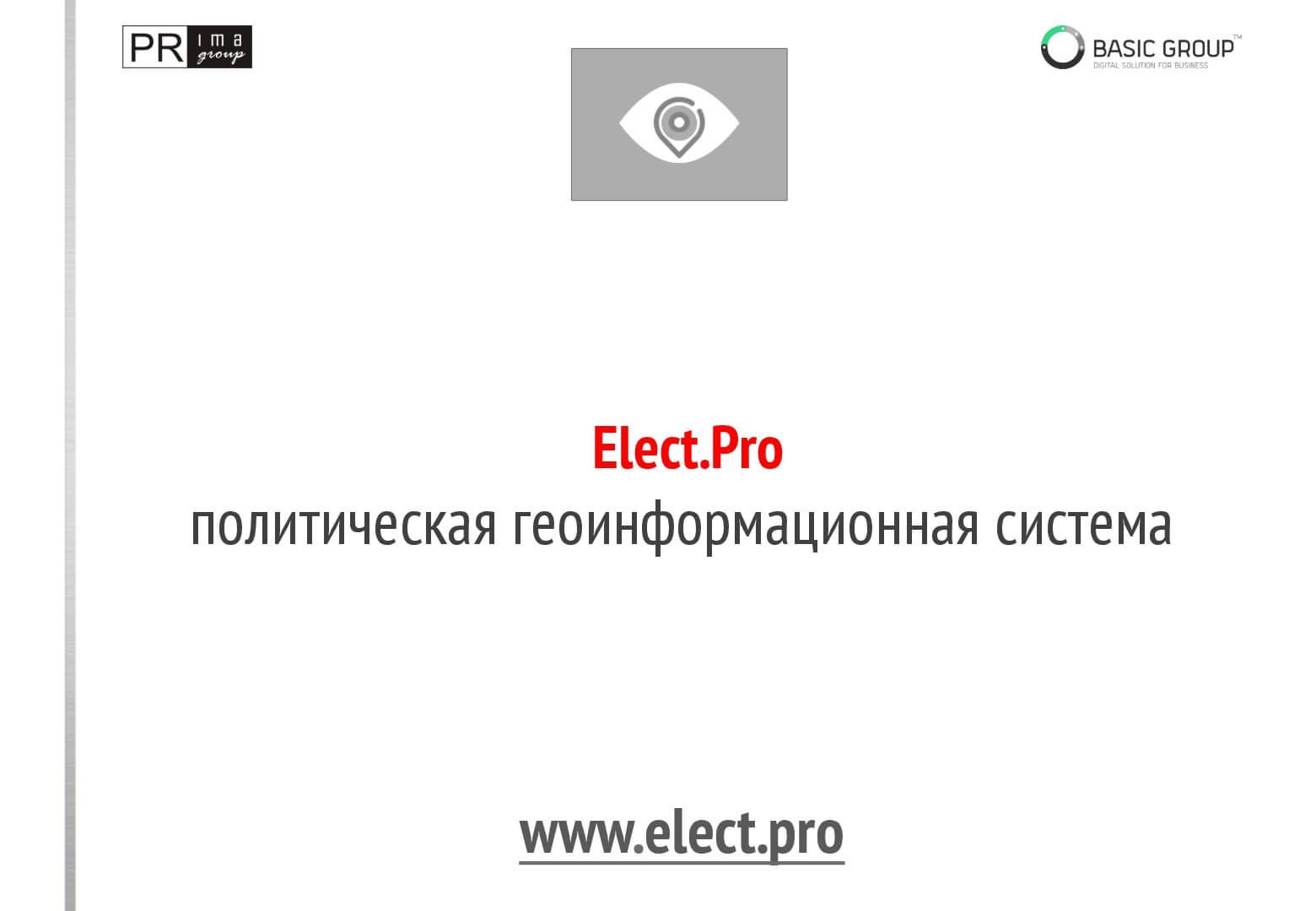 Elect.pro-BG-UA-001