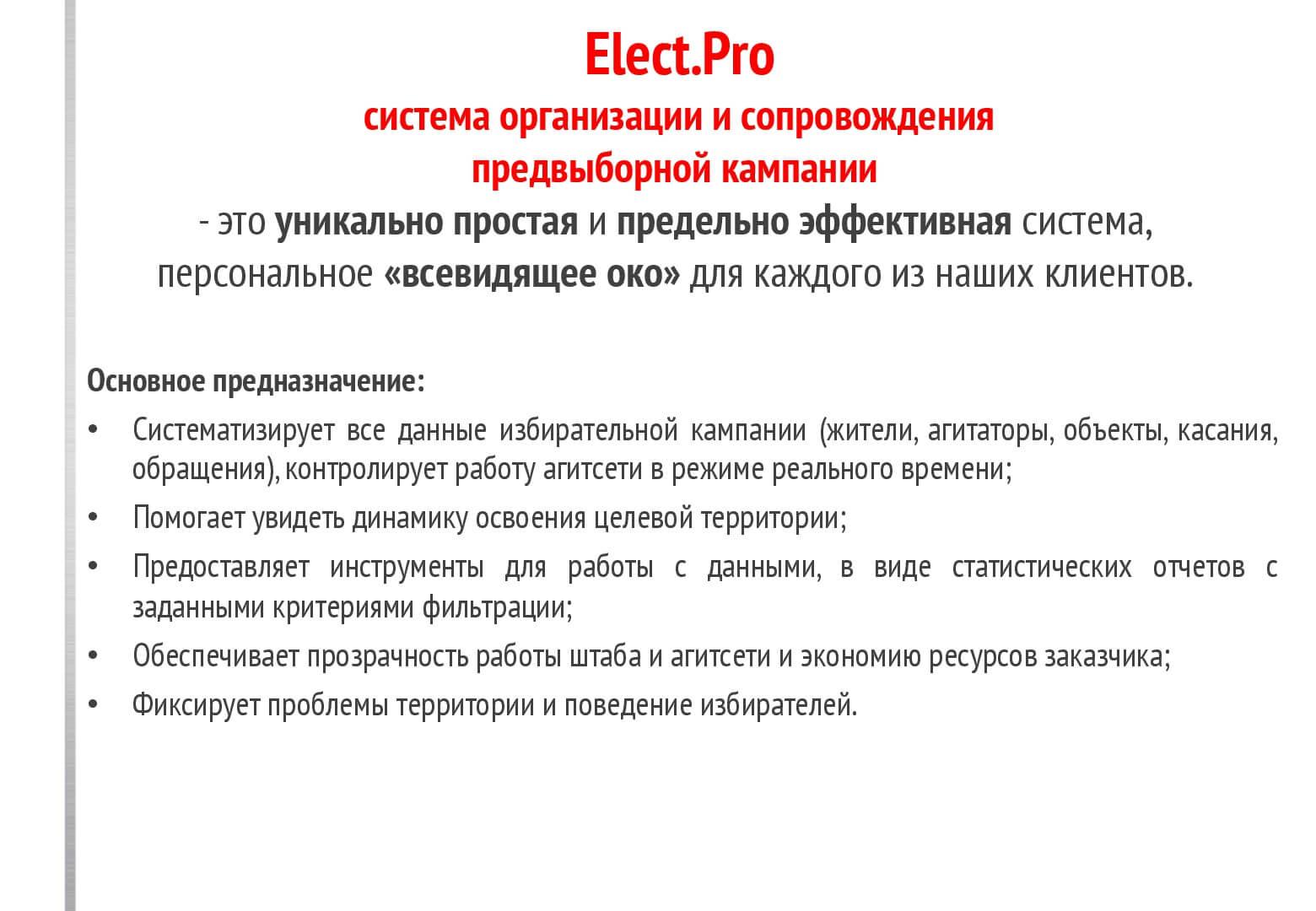 Elect.pro-BG-UA-002