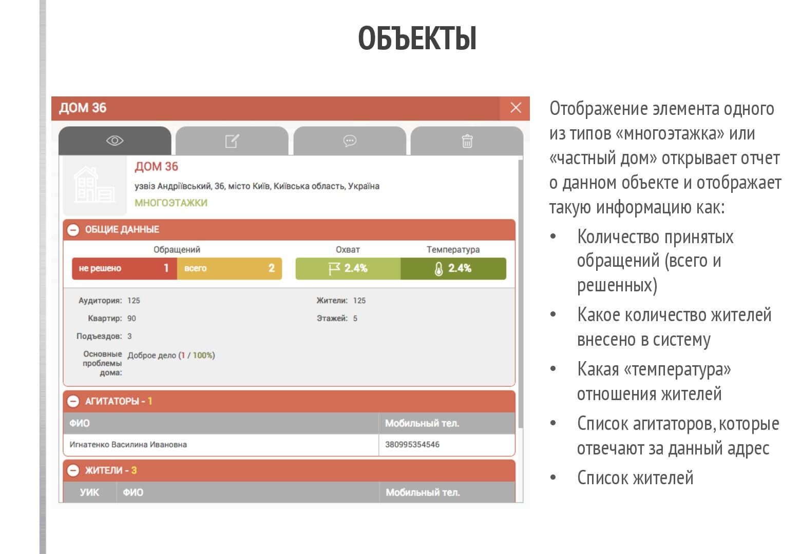 Elect.pro-BG-UA-011