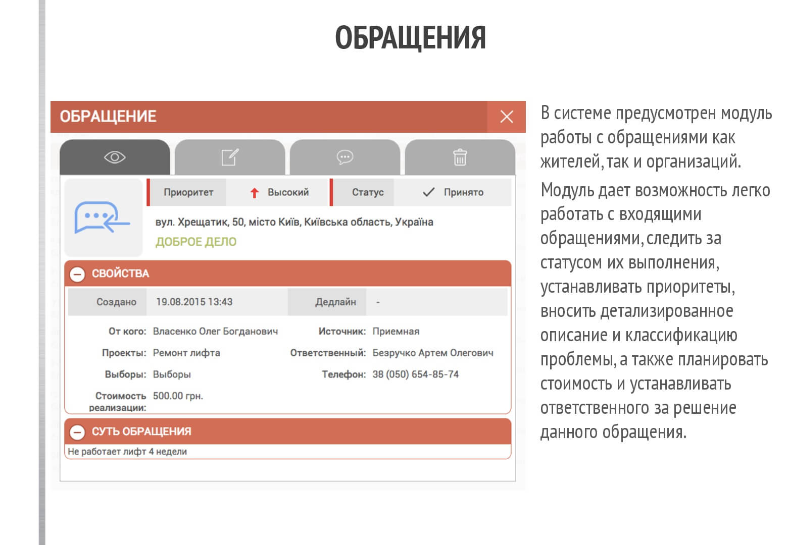Elect.pro-BG-UA-013
