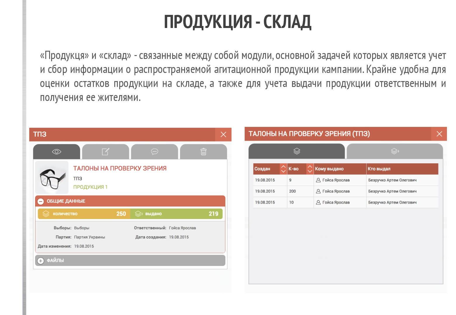 Elect.pro-BG-UA-016