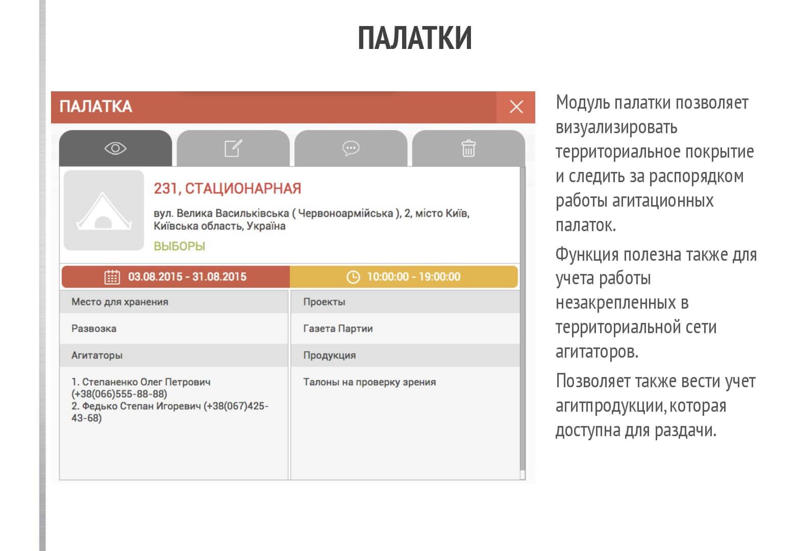 Elect.pro-BG-UA-019