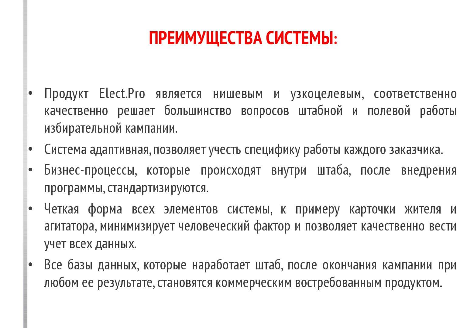 Elect.pro-BG-UA-022