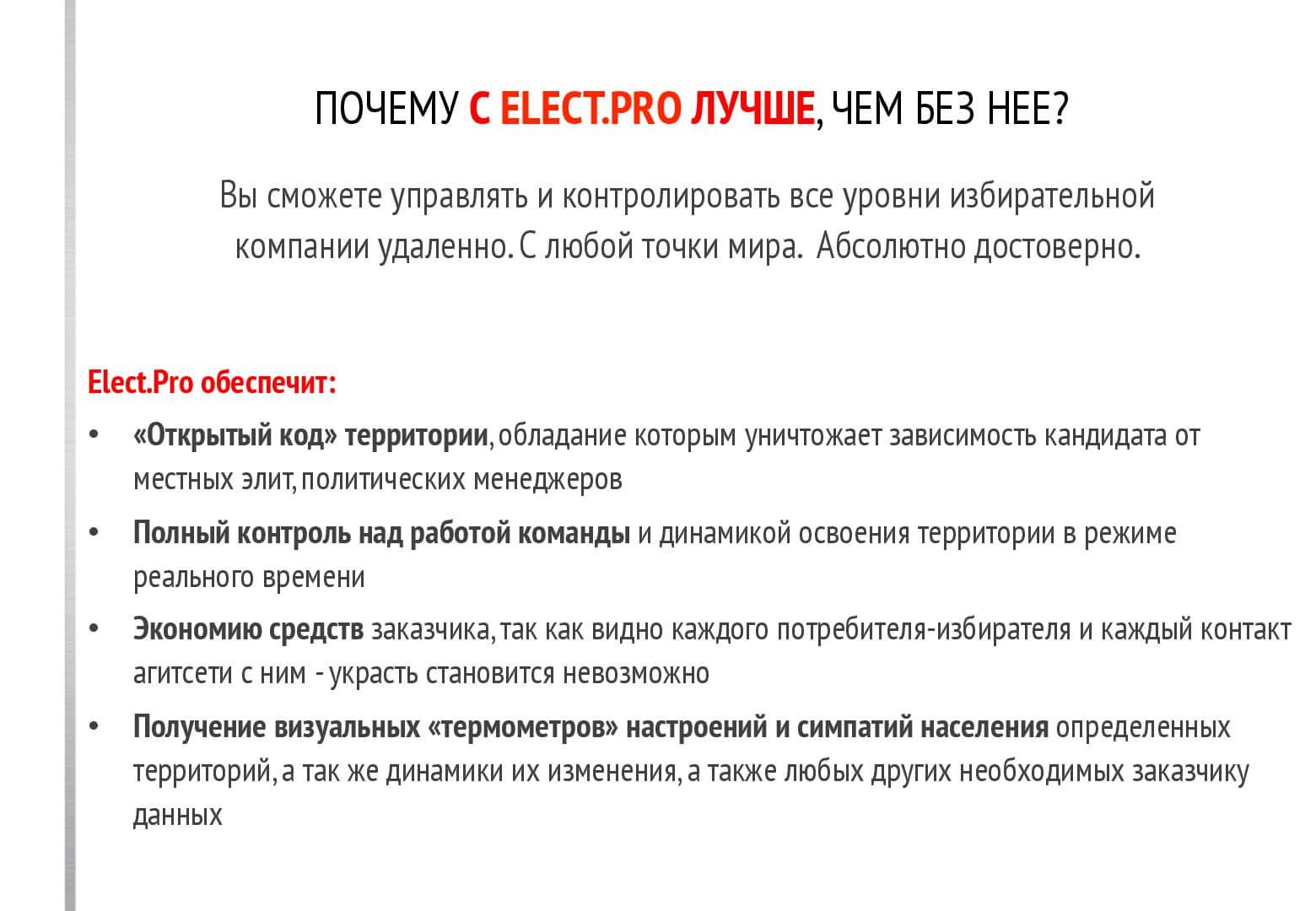 Elect.pro-BG-UA-023