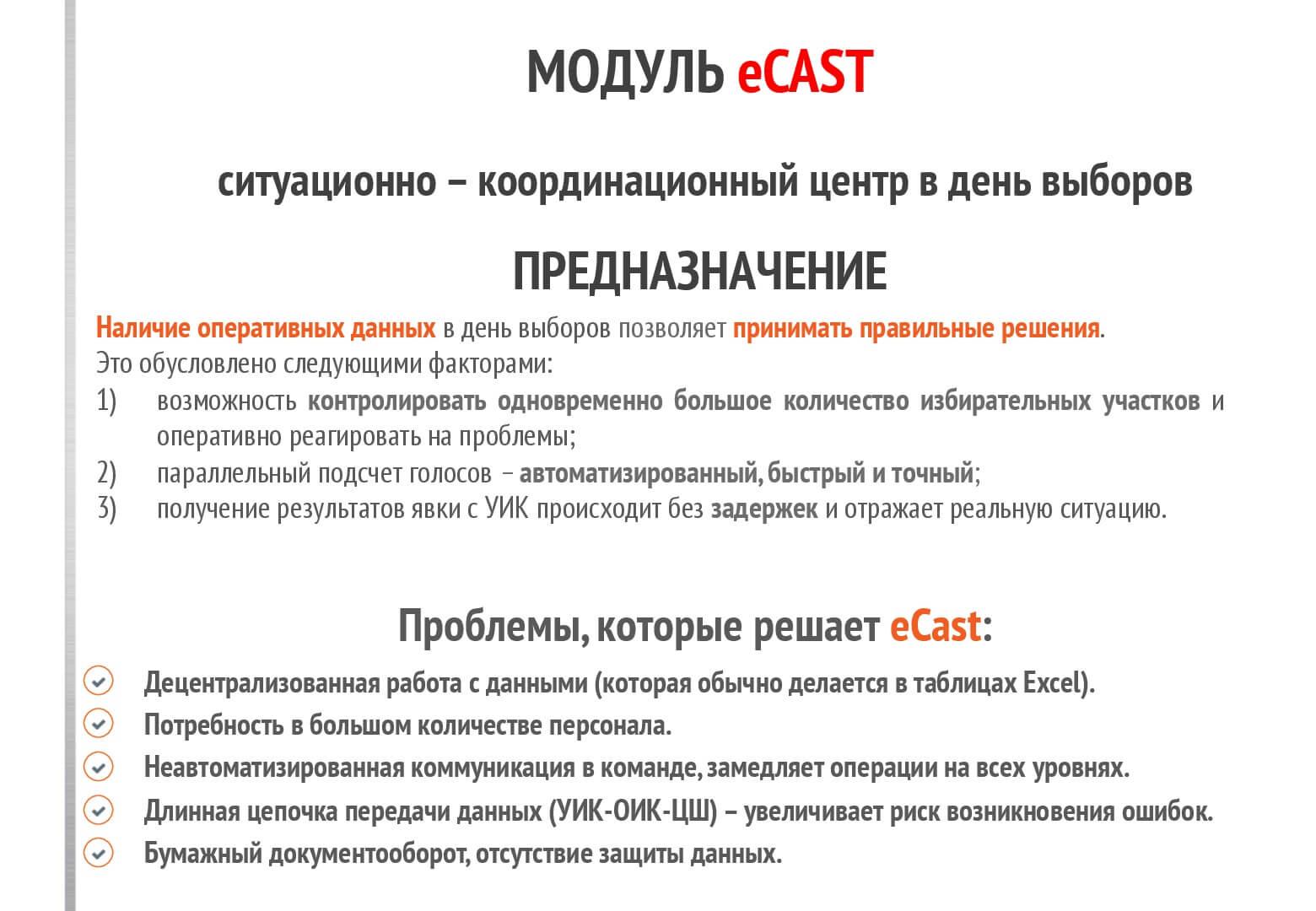 Elect.pro-BG-UA-026