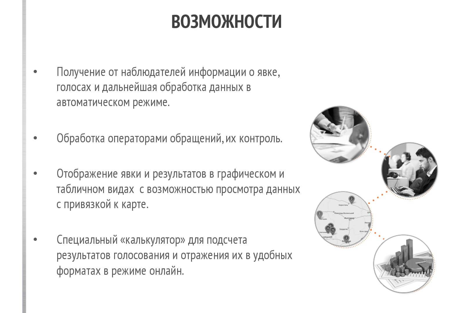 Elect.pro-BG-UA-027