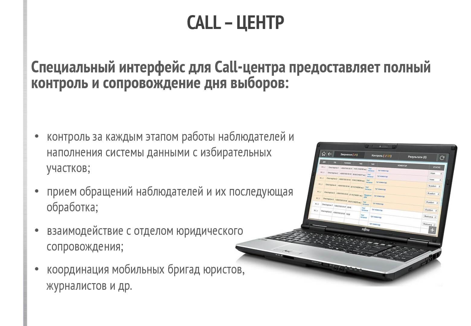 Elect.pro-BG-UA-028