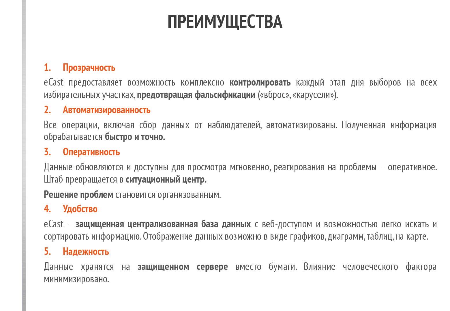 Elect.pro-BG-UA-030