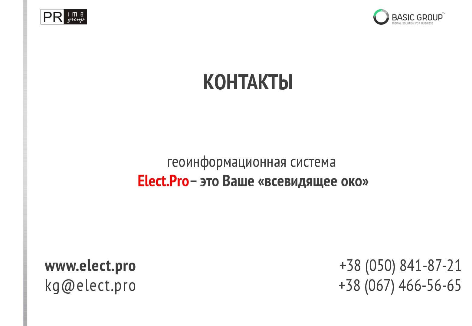 Elect.pro-BG-UA-035
